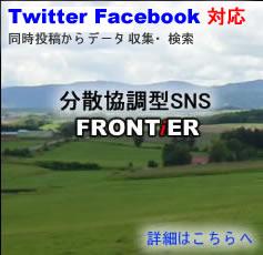 分散協調型SNS Frontier